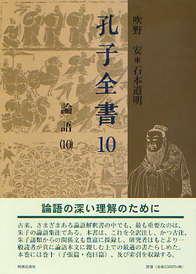第10巻 論語 10(ろんご) 393