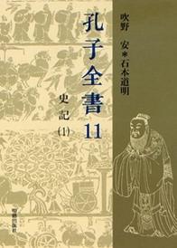 第11巻 史記  1  (しき)  孔子全書全22巻 381
