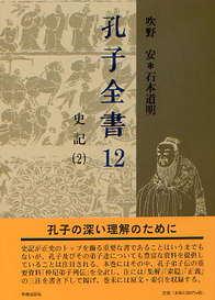 第12巻 史記 2(しき) 394