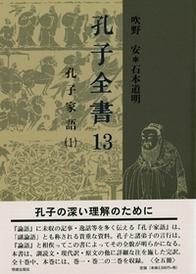 第13巻 孔子家語(1)  孔子全書全22巻 765