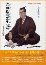 吉田松陰先生名辞 ―素読用― 643