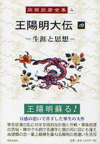 第四巻 王陽明大伝四(おうようめいたいでん) 397