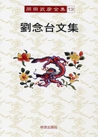 第十三巻 劉念台文集 (りゅうねんだいぶんしゅう) 403