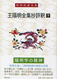 第七巻 王陽明全集抄評釈(下) (おうようめいぜんしゅうしょうひょうしゃく げ) 400