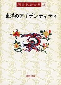第十五巻  東洋のアイデンティティ(とうようのあいでんてぃてぃ)  岡田武彦全集 378