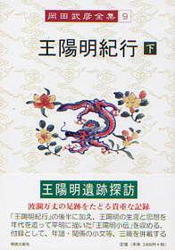 第九巻 王陽明紀行(下) (おうようめいきこう げ) 402