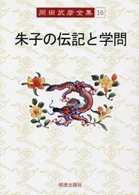 第十六巻 朱子の伝記と学問(しゅしのでんきとがくもん) 405