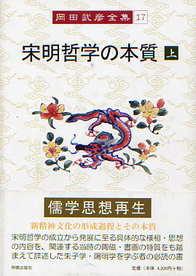第十七巻 宋明哲学の本質(上) (そうめいてつがくのほんしつ じょう) 406