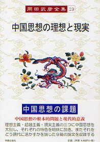 第十九巻 中国思想の理想と現実(ちゅうごくしそうのりそうとげんじつ) 408