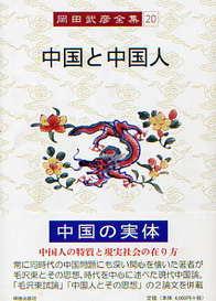 第二十巻 中国と中国人(ちゅうごくとちゅうごくじん) 岡田武彦全集 409