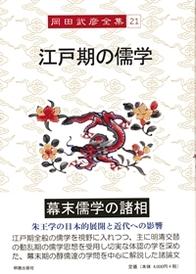 第二十一巻 江戸期の儒学(えどきのじゅがく)  岡田武彦全集 682