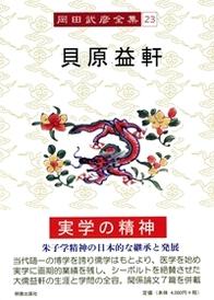 第二十三巻 貝原益軒(かいばらえきけん)  岡田武彦全集  729
