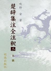 楚辞集注全注釈 二 九歌 390