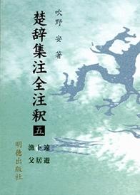 楚辞集注全注釈 五 漁父 卜居 遠遊 711