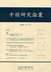 中国研究論叢 第四号(ちゅうごくけんきゅうろんそう) 465