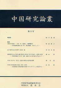 中国研究論叢 第五号(ちゅうごくけんきゅうろんそう) 466