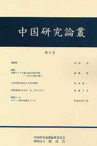 中国研究論叢 第六号(ちゅうごくけんきゅうろんそう) 467
