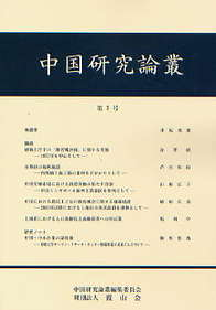 中国研究論叢 第七号(ちゅうごくけんきゅうろんそう) 468