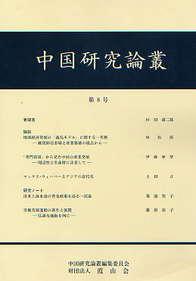 中国研究論叢 第八号(ちゅうごくけんきゅうろんそう) 469