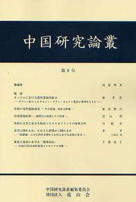 中国研究論叢 第九巻(ちゅうごくけんきゅうろんそう) 470