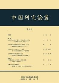 中国研究論叢 第十号 688