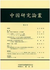 中国研究論叢  第十一号 702