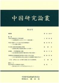 中国研究論叢 第十二号 727