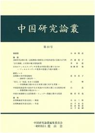 中国研究論叢 第十三号 751