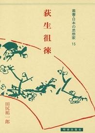 荻生徂徠(おぎゅう そらい) 叢書日本の思想家15 395