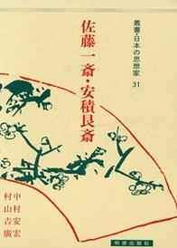 佐藤一斎・安積艮斎(さとういっさい・あさかごんさい)  叢書日本の思想家31 671