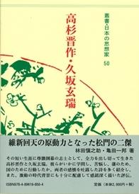 高杉晋作・久坂玄瑞(たかすぎしんさく・くさかげんすい) 叢書日本の思想家50 730