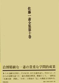 第十巻 欄外書類  7   (らんがいしょるい)佐藤一斉全集全14巻 679