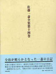 第十四巻 腹暦 下(ふくれき) 396