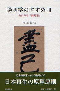 陽明学のすすめⅢ 山田方谷「擬対策」 416