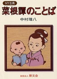 菜根譚のことば(さいこんたんのことば)MY古典 689