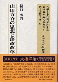 山田方谷の思想と藩政改革 453
