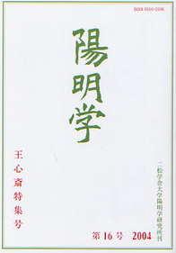 陽明学 第16号 464