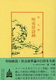 明夷待訪録(めいいたいほうろく) 383