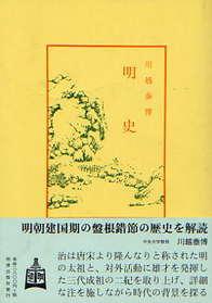 明史(みんし) 384