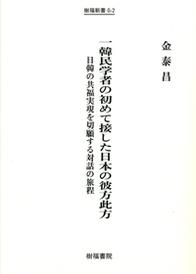 一韓民学者の初めて接した日本の彼方此方 732