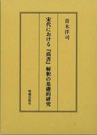 宋代における『尚書』解釈の基礎的研究 773