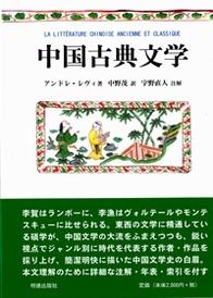中国古典文学 767