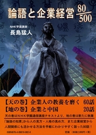 論語と企業経営  80/500 764