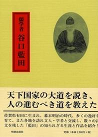 儒学者 谷口 藍田 763