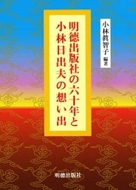 明徳出版社の60年と小林日出夫の想い出 739