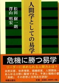 人間学としての易学 710
