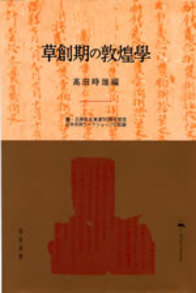 草創期の敦煌学 661