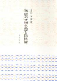 初唐の文学思想と韻律論 665