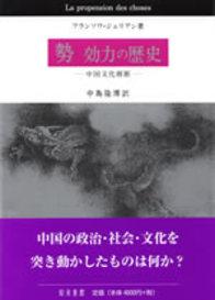 勢 効力の歴史 中国文化横断 662