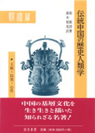 伝統中国の歴史人類学 663